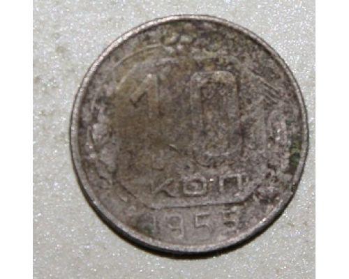 10 копеек 1955 года СССР