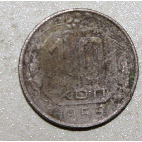 10 копеек 1955 года. СССР