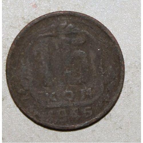 15 копеек 1946 года. СССР .