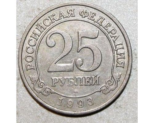 25 рублей. Россия. 1993 год. Шпицберген. Артикуголь