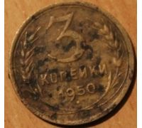 3 копейки 1950 года (3) СССР
