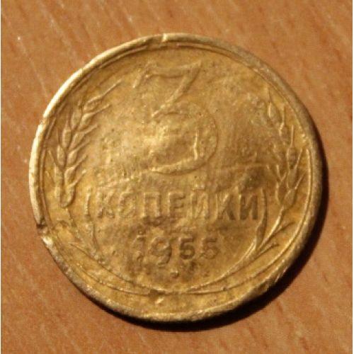 3 копейки 1955 года. (4) СССР