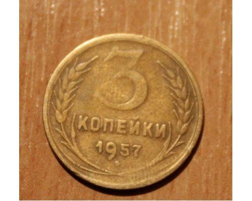 3 копейки 1957 года (2) СССР