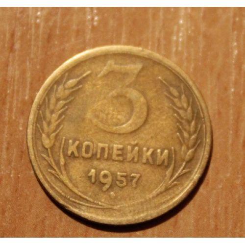 3 копейки 1957 года. (2) СССР