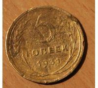 5 копеек 1931 года (3) СССР
