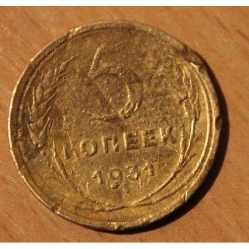 5 копеек 1931 года. (3) СССР