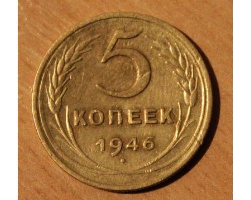 5 копеек 1946 года (3) СССР