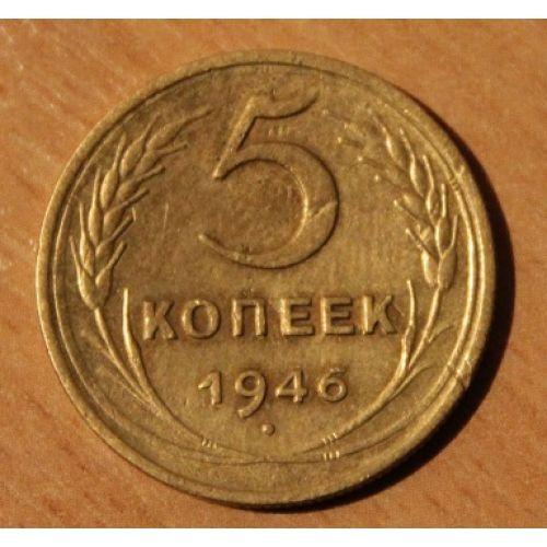 5 копеек 1946 года. (3) СССР
