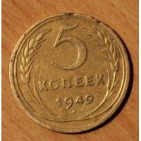 5 копеек 1949 года (4) СССР