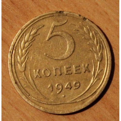 5 копеек 1949 года. (4) СССР