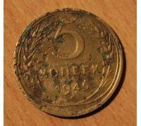 5 копеек 1949 года (3) СССР