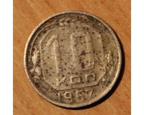 10 копеек 1957 года СССР