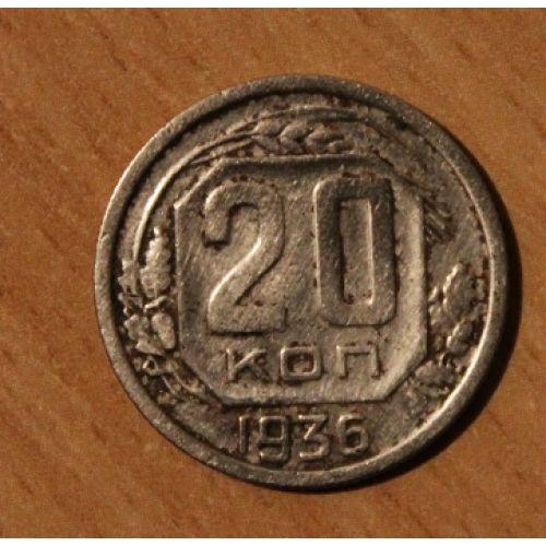 20 копеек 1936 года. СССР