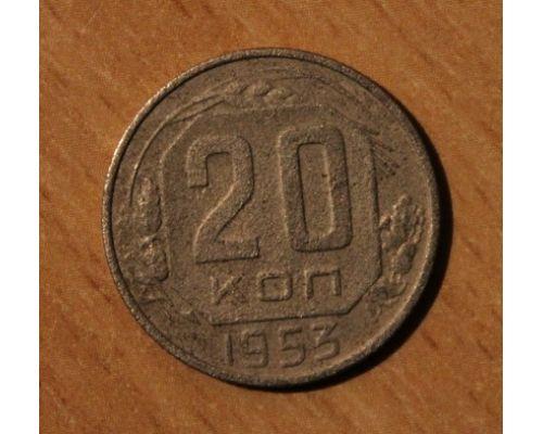 20 копеек 1953 года (3) СССР