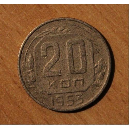 20 копеек 1953 года. (3) СССР