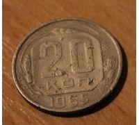 20 копеек 1955 года СССР
