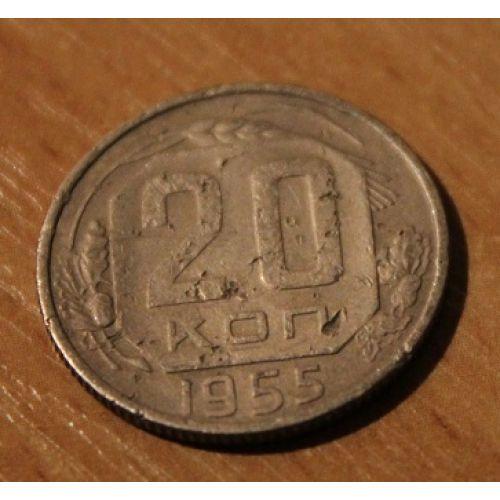 20 копеек 1955 года. СССР