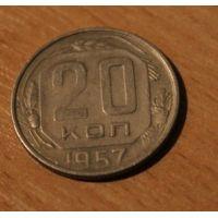 20 копеек 1957 года (4) СССР Состояние