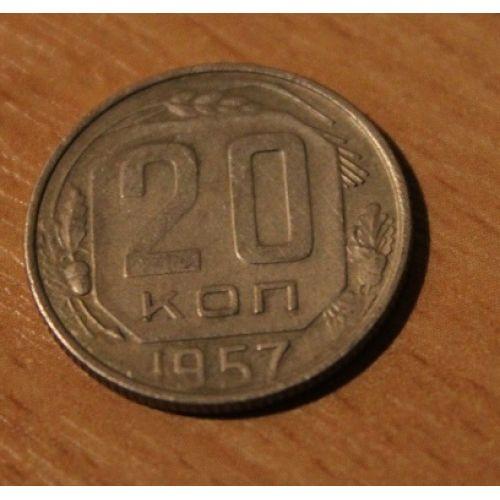 20 копеек 1957 года. (4) СССР. Состояние