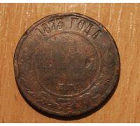 5 копеек 1873 год ЕМ (2) Александр 2