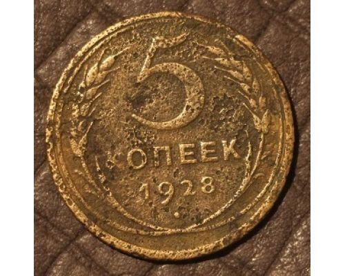5 копеек 1928 года СССР (3)