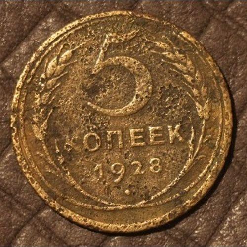 5 копеек 1928 года. СССР (3)