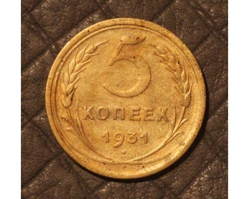 5 копеек 1931 года (4) СССР