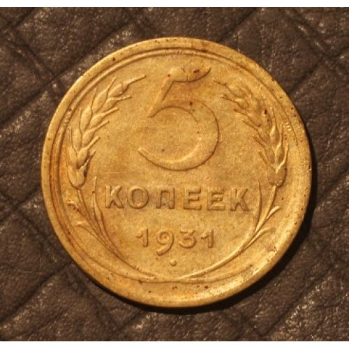 5 копеек 1931 года. (4) СССР