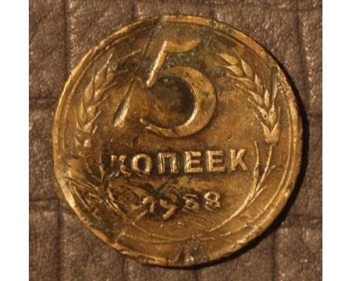 5 копеек 1938 года СССР