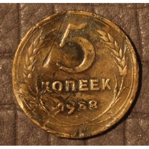 5 копеек 1938 года. СССР .