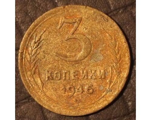 3 копейки 1946 года СССР (4)