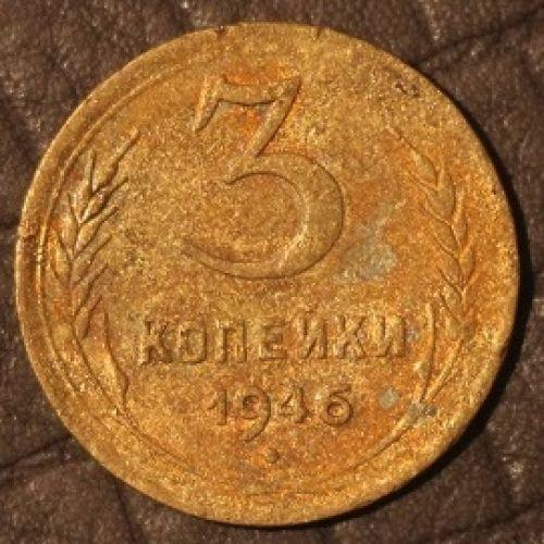 3 копейки 1946 года. СССР (4)