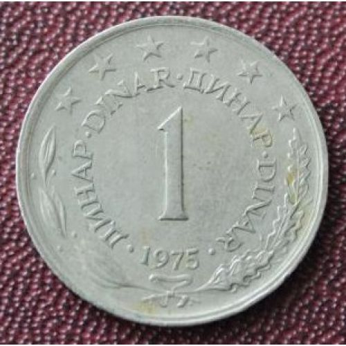 1 динар 1975 год Югославия
