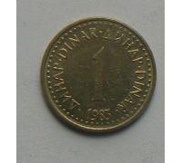1 динар 1983-1986 Югославия