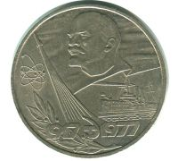 1 рубль 60 лет Октябрьской Революции 1977 год СССР