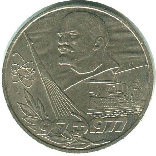 1 рубль. 60 лет Октябрьской Революции. 1977 год. СССР