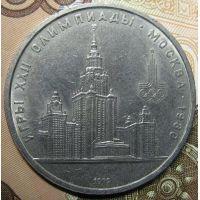 1 рубль 22 Олимпиада Университет СССР