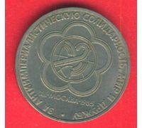 1 рубль Фестиваль МИР И ДРУЖБА 1985 год СССР