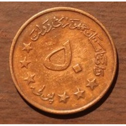 50 пул 1973 год. Афганистан. Редкая