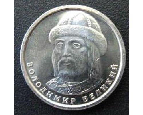 1 гривна Владимир Великий Украина 2018 год 1 гривня Володимир Великий