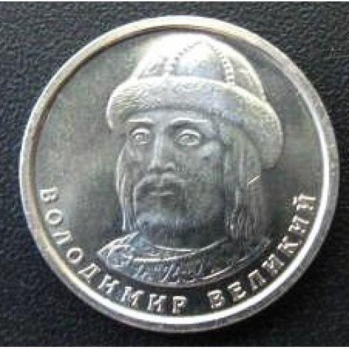 1 гривна Владимир Великий. Украина. 2018 год. 1 гривня Володимир Великий