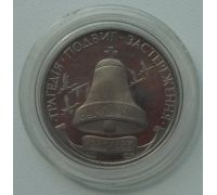 200000 карбованцев Чернобыль Украина 1996 с сертификатом