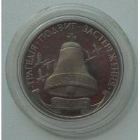 200000 карбованцев. Чернобыль. Украина. 1996 с сертификатом