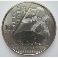 10 гривен 100-летие создания Украинского военно-морского флота