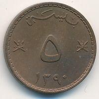 5 байз 1970 год Маскат и Оман