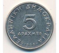 5 драхм 1998 год. Греция