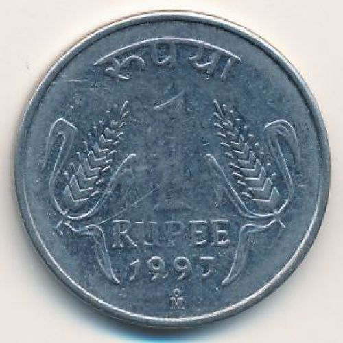 1 рупия 1997 год. Индия