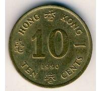 10 центов 1990 год Китай Гонконг