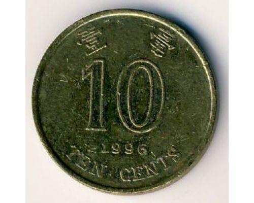 10 центов 1996 год Китай Гонконг