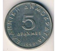 5 драхм 1990 год. Греция